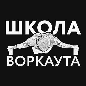 Школа Воркаута