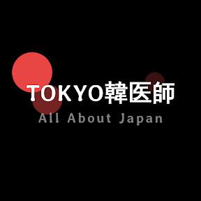 도쿄한의사 TokyoHanDoctor