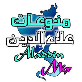 منوعات علاء الدين