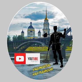 Кладоискатель Илья Рыбинский