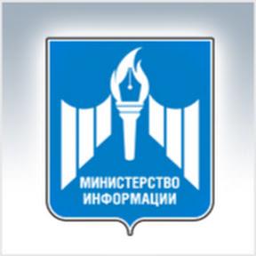 Министерство информации ДНР