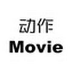 动作Movie
