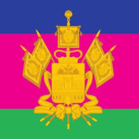 Краснодар Краснодарский край Кубань