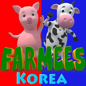 Farmees Korea - 아동동영상
