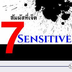 สัมผัสที่เจ็ด 7 Sensitive