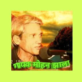 गायक मोहन झाला Jodhpur Rajasthan