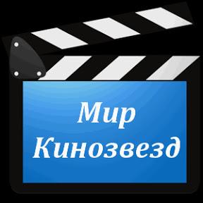 Мир Кинозвезд. Актеры кино
