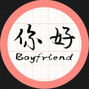 Nihao Boyfriend