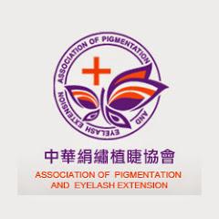 中華絹繡植睫協會