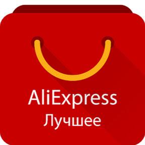aliexpress вещи