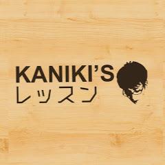 KANIKI's LESSON