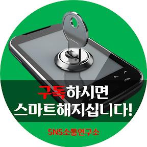 스마트폰 활용지도사(유튜브가머니)