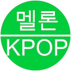 멜론-Kpop