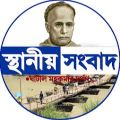 Sthaniya Sambad