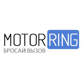 Motorring - запчасти и тюнинг