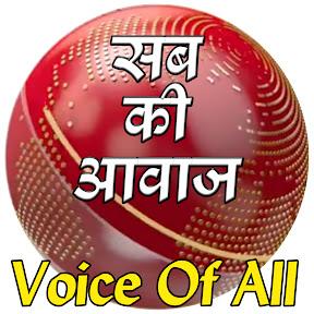 सब की आवाज Voice Of All