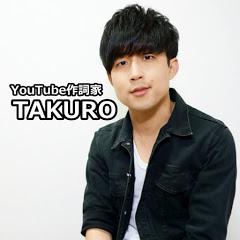 youtube作詞家 TAKURO
