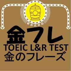 #英検 TOEIC TOEFL IELTS百式英単語by慶應卒