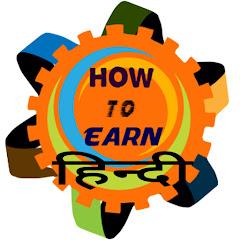 How To Earn Hindi