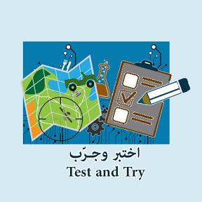 اختبر وجرّب | Test and Try