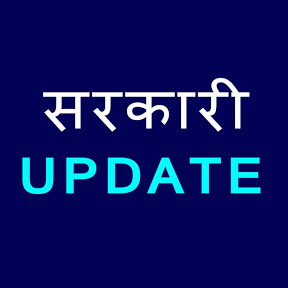 सरकारी Update