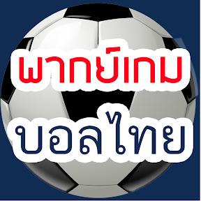 พากย์เกมบอลไทย