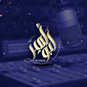المنشد أبو أمير : القناة الرسمية