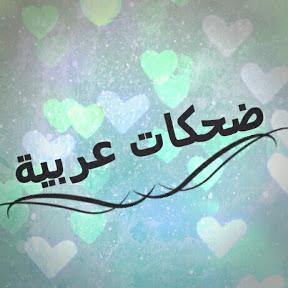 ضحكات عربية