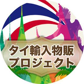 タイ仕入れ輸入物販プロジェクト