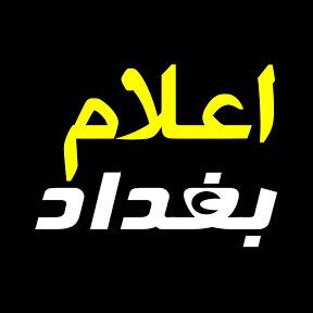 اعلام بغداد