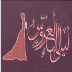 زفات ليالي العروس _ عروس 2017