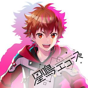 Hoshinari Echoes星鳴エコーズ