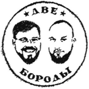 Две Бороды