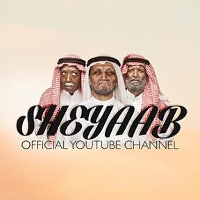 Sheyaab | شياب