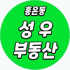 성우부동산