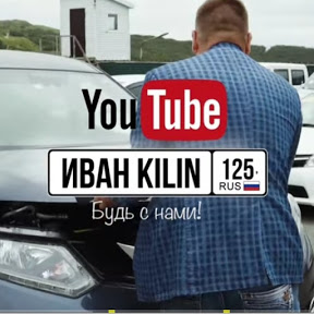 Иван Kilin 125rus
