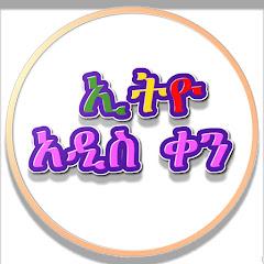 Ethio New Day አዲስ ቀን