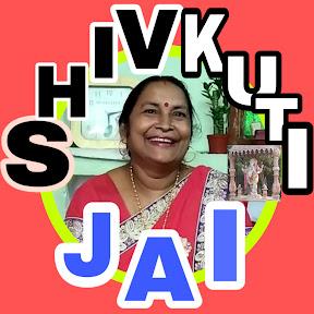 Shivkuti Jai Shiv Bhajan