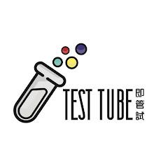 TestTube 即管試