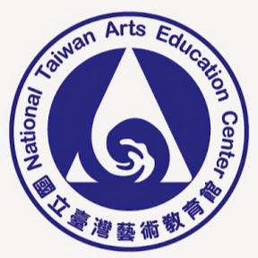 國立臺灣藝術教育館