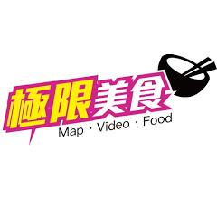 極限美食 mvfood
