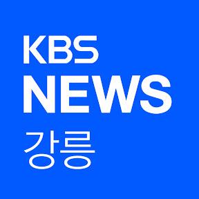 강릉KBS뉴스