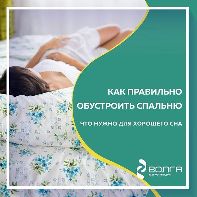 Чтобы организовать здоровый сон, нужно вырабатывать правильные привычки, придерживаться режима и грамотно обустроить спальню. 🛏 ⠀ 1️⃣ Кровать ⠀ Лучше всего расположить кровать изголовьем к стене так, чтобы видеть дверь — это создает чувство защищенности. Можно расположить кровать справа и слева от окна или даже к нему изголовьем. ⠀ 2️⃣ Шторы ⠀ Темнота — залог хорошего сна, создавая ее искусственно, можно помочь мозгу приготовиться ко сну. ⠀ 3️⃣ Отсутствие телевизора ⠀ Сегодня сложно убедить людей в важности этого решения. Но, отказываясь от телевизора в спальне, человек вырабатывает хорошую привычку — засыпать без внешнего светового, шумового и информационного раздражителя. ⠀ 4️⃣ Прохлада ⠀ Для комфортного сна температура в комнате должна быть 18–19 градусов. Поэтому жарким летом никак не обойтись без кондиционера, расположенного в правильном и безопасном для здоровья месте. ⠀ 5️⃣ Свежий воздух ⠀ Если спальня находится в помещении без окон, нужно продумать систему вентиляции и организовать приток свежего воздуха с помощью стенового клапана или специальных устройств. ⠀ 🏡Волга- Ваш уютный дом! ⠀ Подробности уточняйте по телефону: 8-800-55-194-50 На сайте: vlga.ru и в наших соц.сетях. _______________________________________________ #Дома_Волга #домаподключ #строительствосаратов #строительстводомовсаратов