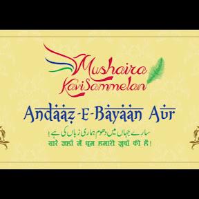 Andaaz-E-Bayaan Aur - Mushaira DXB