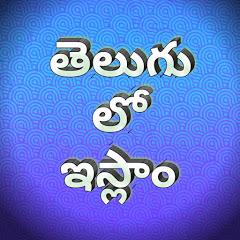 Telugu lo Islaam Dharmam