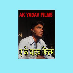 AK YADAV FILMS ए के यादव फिल्म