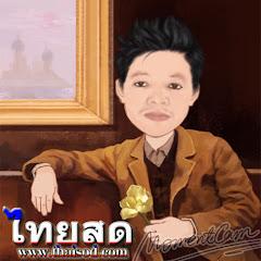 Thaisod-ไทยสด