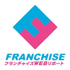 フランチャイズWEBリポート(FCの独立開業情報)