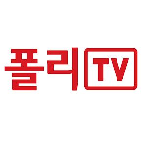 폴리뉴스/폴리TV