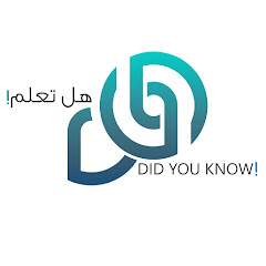 هل تعلم ! Did you know